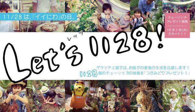☆今年も開催!Let's1128 チューリッププレゼント 10月1日〜 ☆