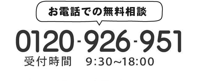 1無料通話ダイヤル0120-926-951