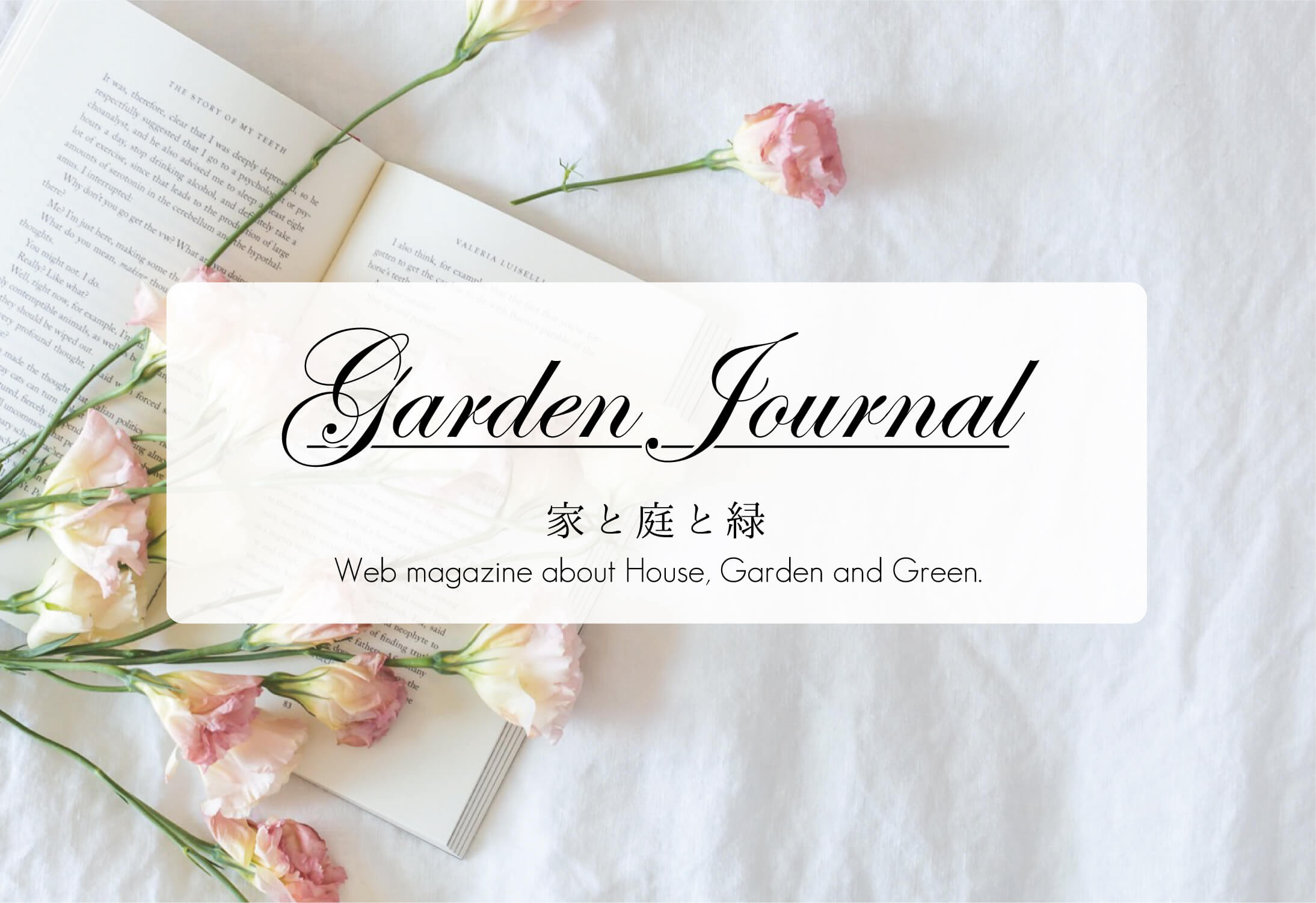 おもてなしの心があふれる門まわりをお考えなら「グランド工房」へ garden studio