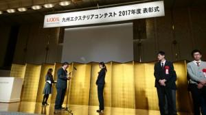 2017年度 LIXIL 表彰式
