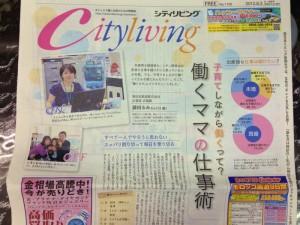 シティリビング新聞