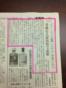 西日本新聞 3月23日