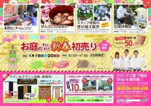新春イベント 初売り 1/19 1/20 グランド工房下関店