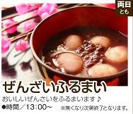 新春イベント 初売り 1/19 1/20 グランド工房下関店 ぜんざい