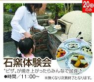 新春イベント 初売り 1/19 1/20 グランド工房下関店 ピザ窯体験