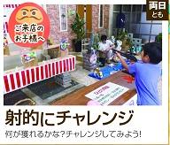 新春イベント 初売り 1/19 1/20 グランド工房下関店 射的