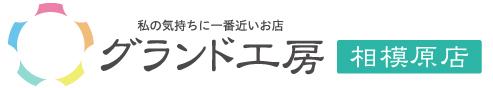 福岡・熊本・大分・佐賀・山口・神奈川のエクステリア・ガーデニング・外構(外溝)・造園 グランド工房