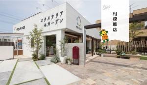 グランド工房 相模原店 中央区 千代田